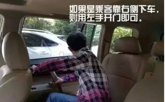Sohu.com story on Dutch Reach far hand technique, method to avoid dooring bicyclists in Beijing, not to fling open door but to use opposite or far hand to reach across to open more safety.