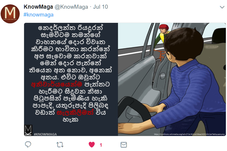 Teaching the Reach in Sri Lanka, via Twitter. Language is likely either Tamil or Sinhala. Illustration of a child preparing to exit car reaching with far hand (the left), turning to look for on-coming cyclists.  Seeing a bicyclist approaching, he avoids opening and does not door the cyclists. Illustration by Dutch Reach Project artist Rahel Wach. Text by @KnowMaga.